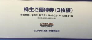 【送料無料】セントラルスポーツ株主優待券3枚セット