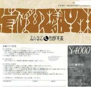 玄品グループ 関門海株主優待券8,000円分(4,000円×2枚)2021年11月30日まで 送料込(追跡有)