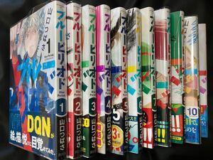 ブルーピリオド 山口つばさ 全巻初版帯付き 全巻セット 漫画