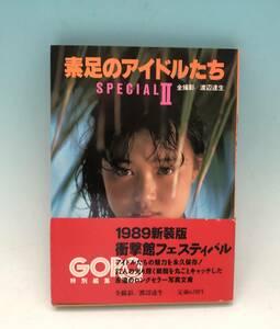 【送料込】◆即決『素足のアイドルたち/SPECIALⅡ』 GORO特別編集 渡辺達生