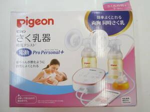 ◆◇即決 新品・未使用 ピジョン 搾乳器 母乳アシスト 電動パーソナルプラス 送料無料◇◆