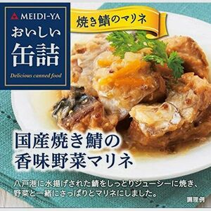 新品 未使用 おいしい缶詰 明治屋 C-L4 国産焼き鯖の香味野菜マリネ 85g×2個