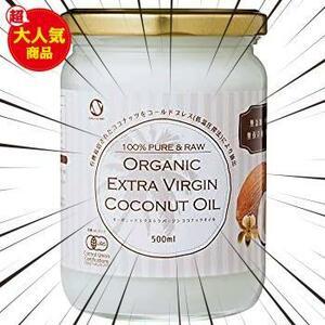 1個(500ml) 有機JAS オーガニック エキストラバージン ココナッツオイル 500ml 1個 中鎖脂肪酸 コールドプレス