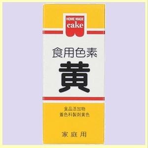 ☆★大特価★☆新品☆未使用★ 食用色素黄 ホ-ムメイド 1-LQ 5.5g