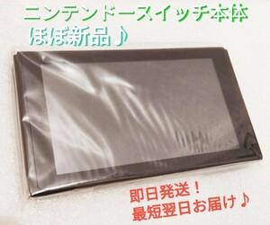 ほぼ新品  ニンテンドースイッチ本体  Nintendo Switch ニンテンドースイッチ