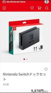 ドックセット  ニンテンドースイッチ Nintendo Switch Nintendo Switchドック
