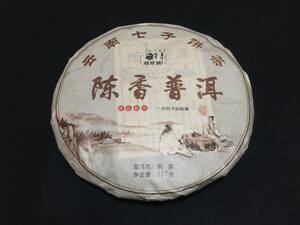 【CYA_8】本番中国プーアル茶 雲南七子餅茶 陳香普「シ耳」茶 熟茶357g 2012年原料使用 未開封