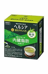 30本 [機能性表示食品] ヘルシア 茶カテキンの力 緑茶風味 スティック 【15日分(1日2本)】 (内臓脂肪が気になる方に)