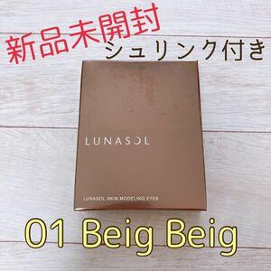 ルナソル スキンモデリングアイズ 01 ベージュ ベージュ
