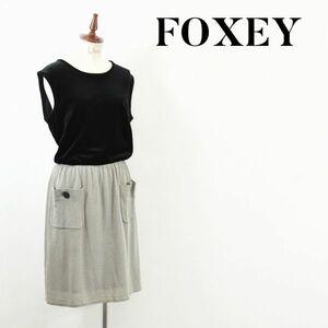 SS A0885 FOXEY フォクシー ベロア 切り替え 伸縮 生地 ニット 膝丈 ロング ワンピース ドレス ブラック グレー ヘリンボーン 42