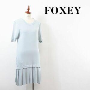 AW A0229 高級 FOXEY フォクシー ニット セーター 膝丈 ロング ワンピース ドレス ライトブルー 38 タック プリーツ ストレッチ