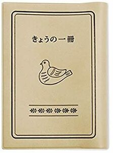 アイボリー HIGHTIDE 文庫サイズ ニューレトロ ブックカバー 鳥(しおり付き)【アイボリー】 GB226-IV