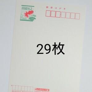 62円はがき 29枚