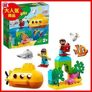 ★即決★デュプロ 世界のどうぶつ サブマリンの水中探検 10910 知育玩具 BB987 レゴ(LEGO) ブロック おもちゃ 女の子 男の子