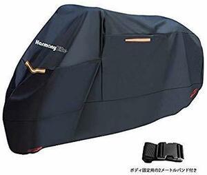 【激安】黒 XXL HarmonyBikeバイクカバー 全長265・p かなり耐熱の厚手生地 防水 撥水加工 防雪 防雨 防風