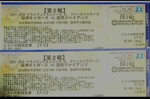 CS クライマックス第2戦 11/7(日)阪神対巨人 レフト21段 2枚連番②