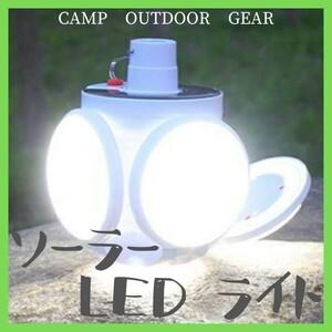 【新品】 アウトドア LED ソーラー ライト キャンプ ランタン 明るい 作業