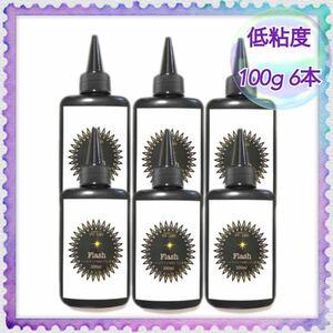 低粘度レジン液 100g 6本 ハードタイプ フラッシュ