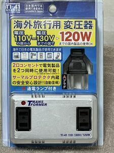 не использовался Kashimura использующийся в других странах трансформатор понижающий трансформатор 110~130V 120W TI-41