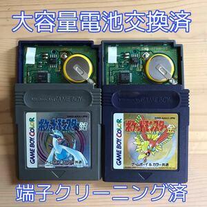 ゲームボーイカラー ポケモン金・銀2本セット 電池交換済 ポケットモンスター GBC