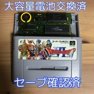 スーパーファミコン ドラゴンクエスト6 大容量電池交換済 ドラクエ6
