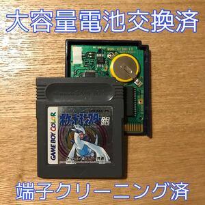 ゲームボーイカラー ポケモン銀 電池交換済 端子クリーニング済ポケットモンスター