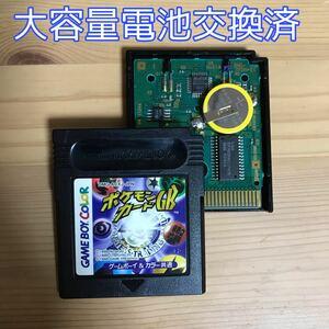ゲームボーイカラー ポケモンカードGB 電池交換済 端子クリーニング済