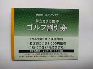 最新 西武 株主優待 ゴルフ割引券 1-3枚