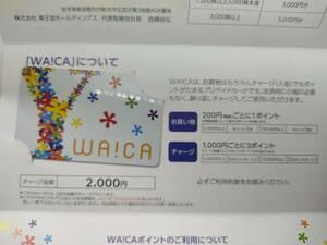 最新 薬王堂 株主優待 WA!CA カード 2000円 / ワイカ プリペイドカード