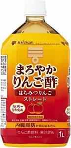 1000ml×2本 ミツカン まろやかりんご酢 はちみつりんご ストレート 1000ml ×2本 機能性表示食品