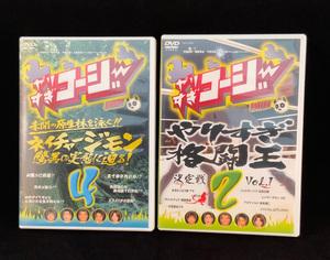 ヤリすぎコージー2巻&ヤリすぎコージー4巻 DVD 今田耕司 東野幸治 千原ジュニア バラエティ 2本セット