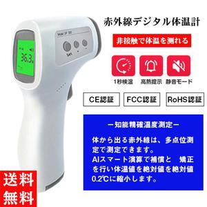 赤外線デジタル体温計 温度計 非接触型 おでこ 赤外線温度計デジタル 高精度 感染予防 簡単 操作 赤外線 AI 自動電源オフ センサー