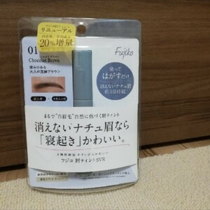 Fujiko フジコ眉ティントSVR01ショコラブラウン