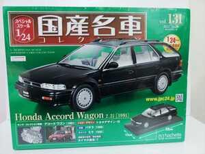 アシエッット 国産名車コレクション 1/24 ホンダ アコードワゴン 131号