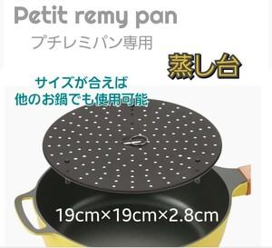 平野レミ プチレミパン専用 蒸し台 【新品★未使用】