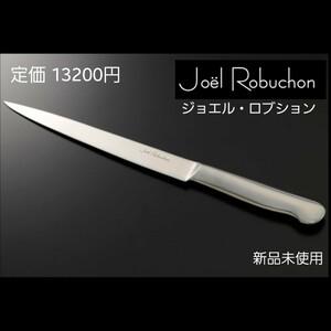 ジョエル ロブション カービングナイフ 20cm ステンレス包丁