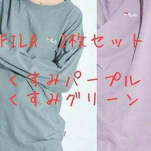 FILA ビッグ長袖Tシャツ2枚セット(くすみグリーン・パープル)