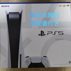 プレイステーション5 PS5 プレステ5 本体 保証書付き