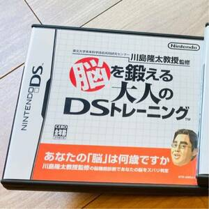 【used美品】DS★脳を鍛える大人のDSトレーニング ★ 任天堂