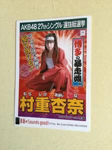 AKB48 27th シングル選抜総選挙 HKT48 チームH 所属 村重 杏奈 真夏のSounds good! 他にも出品中 説明文必読 NMB48