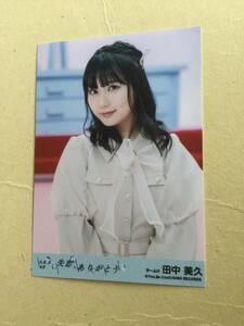 AKB48 失恋、ありがとう 劇場盤封入写真 チームH 田中 美久 他にも出品中 説明文必読 HKT48