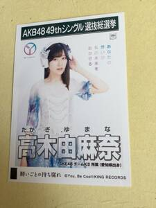 AKB48 49th シングル選抜総選挙 SKE48 チームKⅡ 所属 (愛知県出身) 高木 由麻奈 願いごとの持ち腐れ 他にも出品中 説明文必読