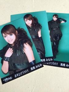AKB48 team SURPRISE お手上げララバイ 高橋 みなみ 3枚セット 他にも出品中 説明文必読