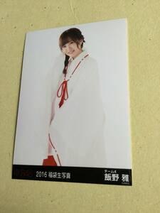 AKB48 2016 福袋生写真 チーム4 飯野 雅 他にも出品中 説明文必読