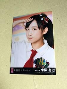 AKB48 希望的リフレイン 劇場盤封入写真 チーム8 小栗 有以 他にも出品中 説明文必読