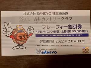 【送料無料】SANKYO株主優待券 吉井カントリークラブプレーフィー割引券