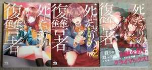 ■送料無料■即決!■死にたがりの復讐者 全3巻(9月最新刊)■あまね 水咲