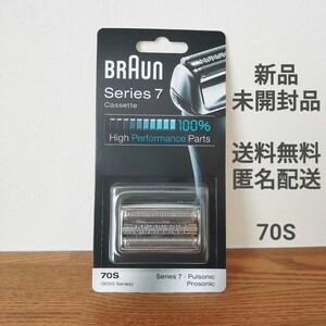 BRAUN ブラウン シリーズ7  シェーバー替刃 70S
