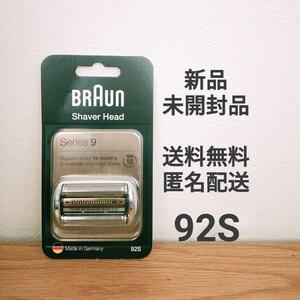 BRAUN ブラウン シリーズ9 シェーバー替刃 92S