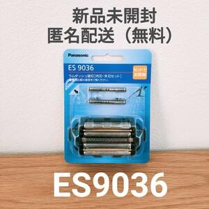 パナソニック ラムダッシュ替刃(内刃・外刃セット)ES9036 メンズシェーバー